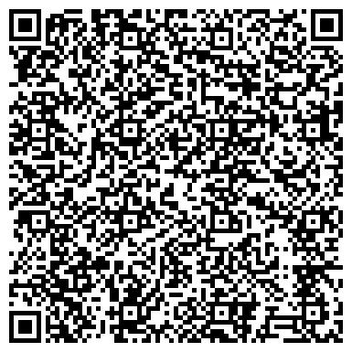 QR-код с контактной информацией организации ООО Insta Trade Kazakhstan