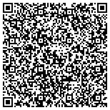 """QR-код с контактной информацией организации ООО Семейно-развлекательный комплекс """"Арлекино"""""""