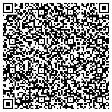 """QR-код с контактной информацией организации ООО Туристическое агентство """"ВЕЛЛ"""""""
