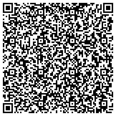 """QR-код с контактной информацией организации РДОО Спортивно-досуговый детско-юношеский центр """"Волна"""""""