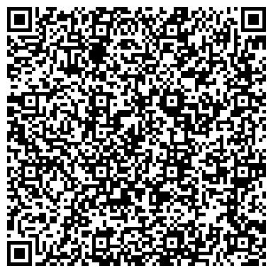 """QR-код с контактной информацией организации ООО """"Центр оценки скрываемой информации"""""""