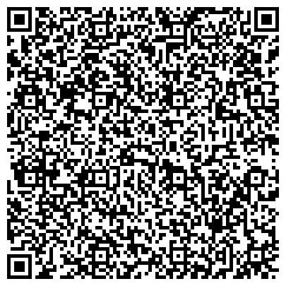 QR-код с контактной информацией организации ООО Таможенная брокерская компания «Alpha & Omega» Одесса