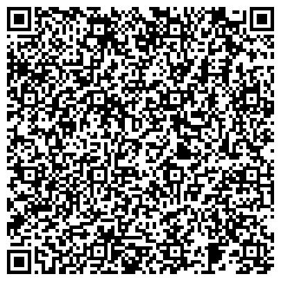 QR-код с контактной информацией организации ООО  Таможенная брокерская компания «Alpha & Omega» Ужгород