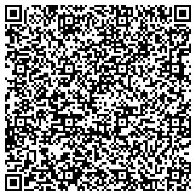 QR-код с контактной информацией организации Эксклюзив Трейдинг(Exclusive Trading), ООО