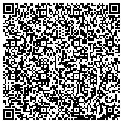 QR-код с контактной информацией организации Консультативно-диагностический центр «РАДАМИР»