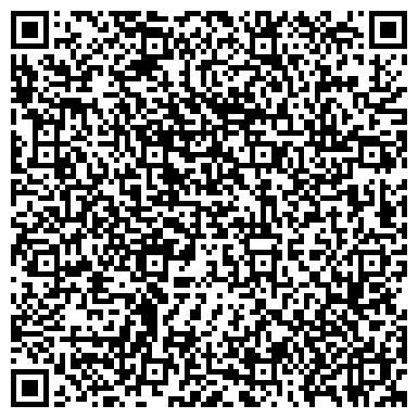 QR-код с контактной информацией организации Отис Тарда, ООО