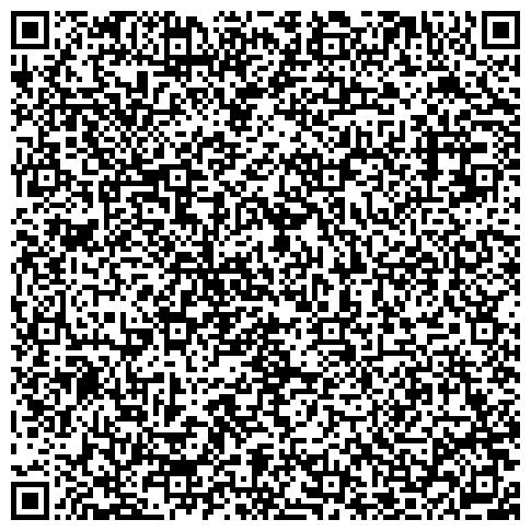 QR-код с контактной информацией организации Мастерская по ремонту и подгонке одежды ОДО «Лена энд Лена»