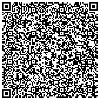 QR-код с контактной информацией организации Субъект предпринимательской деятельности Первая юридическая компания «Всеукраинский экспертно-лицензионный центр»