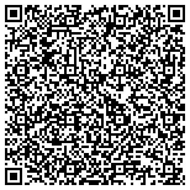 QR-код с контактной информацией организации Кардинал Кейтеринг, ООО