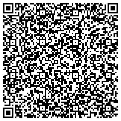 QR-код с контактной информацией организации Свадебное агентство Love Story (Лав стори), ООО