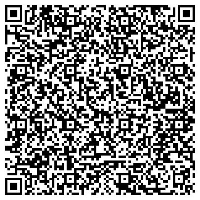 QR-код с контактной информацией организации Студия «Визаж» — все для Вашей красоты и неповторимости!