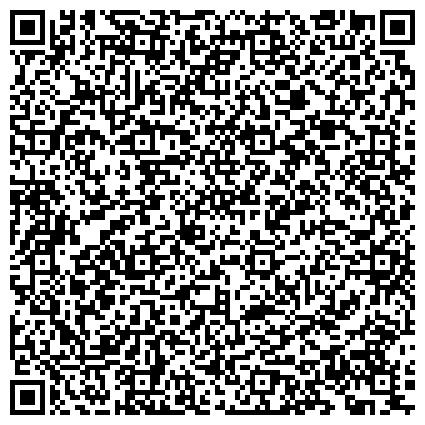 QR-код с контактной информацией организации Салон красоты «БОМБА» Татуаж, татуировки, косметология, маникюр, парикмахерские услуги.
