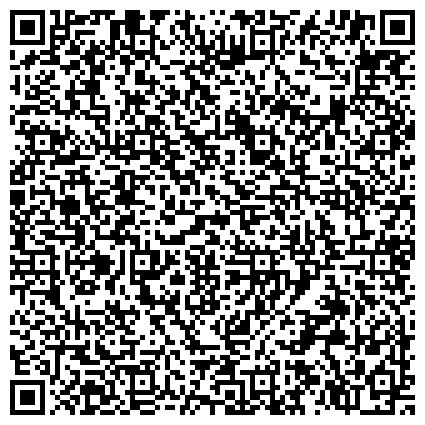 QR-код с контактной информацией организации Общество с ограниченной ответственностью «Агростройсервис — Спецодежда», СИЗ, Обувь рабочая, Инструмент, Электроды