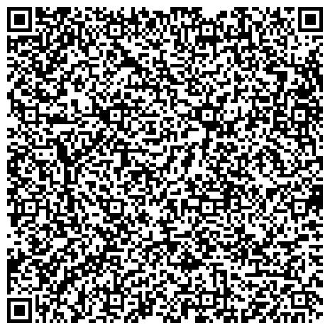 QR-код с контактной информацией организации ДОПОЛНИТЕЛЬНЫЙ ОФИС ПРЕДСТАВИТЕЛЬСТВА КОРПОРАЦИИ КИТАКЙСКАЯ НАЦИОНАЛЬНАЯ КОРПОРАЦИЯ ПО ЗАРУБЕЖНОМУ ЭКОНОМИЧЕСКОМУ СОТРУДНИЧЕСТВУ (КНР) В РБ