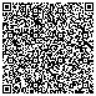 QR-код с контактной информацией организации Art Design Studion (Арт Дизайн Студион), ТОО
