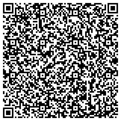 QR-код с контактной информацией организации Интерпол салон напольных покрытий, ТОО