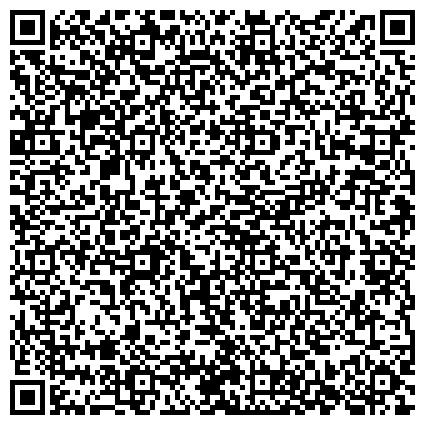 QR-код с контактной информацией организации Общество с ограниченной ответственностью ООО НПК «РЕАЛПАКС» — производство концентратов пигментов, модифицирующих добавок и литой обуви