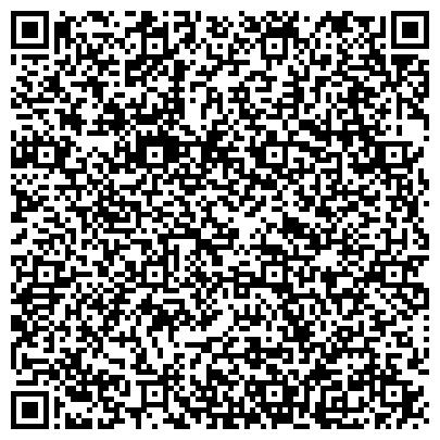 QR-код с контактной информацией организации Компания Бар-С, ТОО