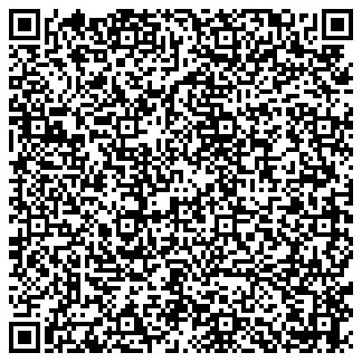 QR-код с контактной информацией организации Серединобудское Лесное Хозяйство, ГП