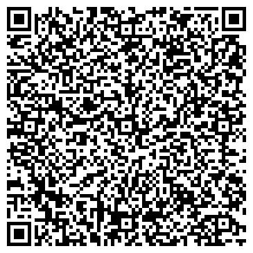 QR-код с контактной информацией организации Албан-Авиа (Alban-Avia), ТОО