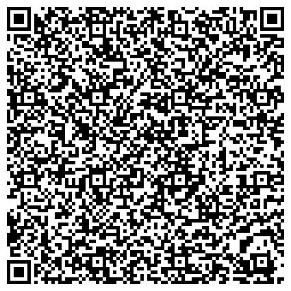 QR-код с контактной информацией организации Алма Гранд Рил Эстейт(Alma Grand Real Estate), ТОО