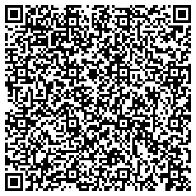 QR-код с контактной информацией организации Лемур Студия, ООО