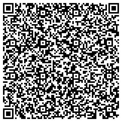 QR-код с контактной информацией организации Белоцерковский хладокомбинат, ООО