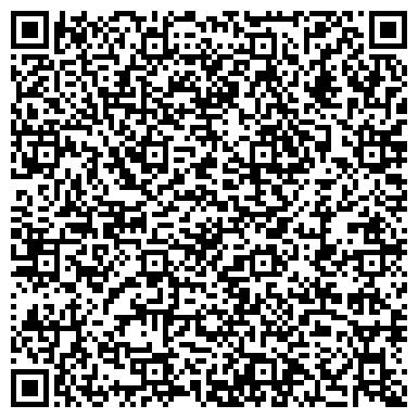QR-код с контактной информацией организации Студия автотюнинга AUTOGRAFIA, ЧП
