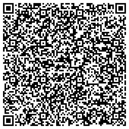 QR-код с контактной информацией организации ПЕНСИОННЫЙ ФОНД РФ, Главное управление № 4, управление № 3, пенсионный отдел Коньково-Черёмушки
