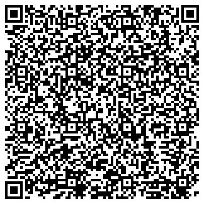 QR-код с контактной информацией организации Студия кристаллов Vega (Студия кристаллов Вега), ТОО