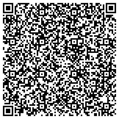 QR-код с контактной информацией организации Дизайн студия Дом Эмоций, ЧП