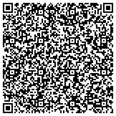QR-код с контактной информацией организации Усть-Каменогорские тепловые сети, АО