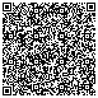 QR-код с контактной информацией организации Атырауская областная Дезинфекция, ТОО