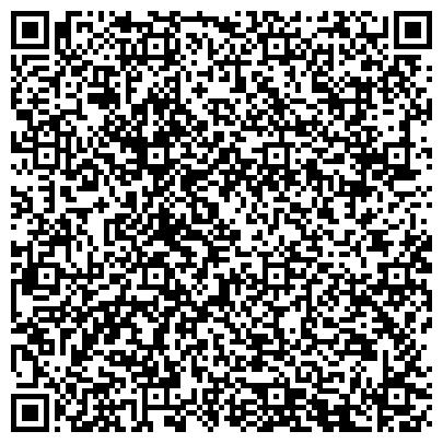 QR-код с контактной информацией организации Черниговские строительные конструкции, ООО