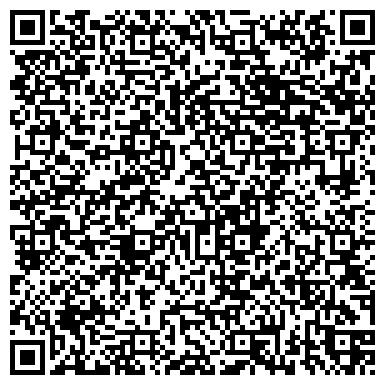 QR-код с контактной информацией организации Cifal Kazakhstan (Сифаль Казахстан), ТОО