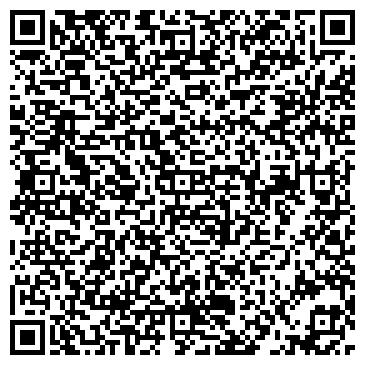 QR-код с контактной информацией организации Сервис-Экспресс, ООО