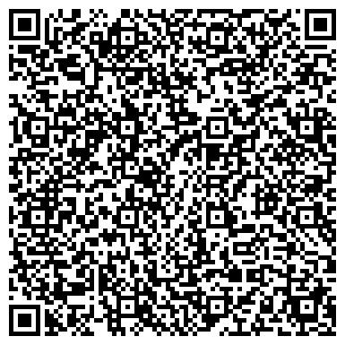 QR-код с контактной информацией организации Компания Wantong (Вантонг), ТОО