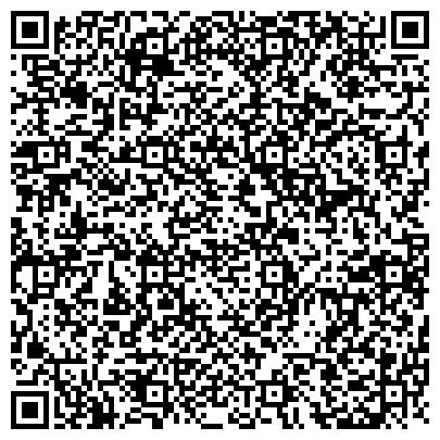 QR-код с контактной информацией организации Черниговская картонажно-полиграфическая фабрика, ЗАО