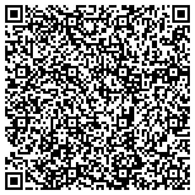 QR-код с контактной информацией организации Артель сувениров, ООО