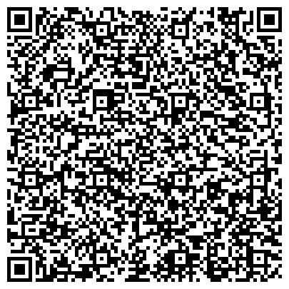 QR-код с контактной информацией организации Стоматологическая клиника Веслава, ЧП