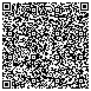 QR-код с контактной информацией организации Стоматологическая Клиника профессора Рузуддинова, ТОО