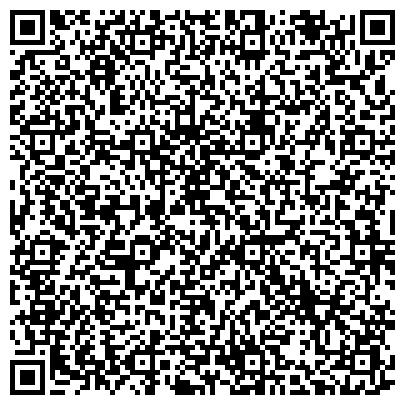 QR-код с контактной информацией организации Мирана-Косметик - АКАДЕМИЯ КРАСОТЫ, ТОО