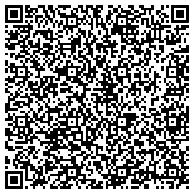 QR-код с контактной информацией организации Студия биомеханической коррекции фигуры Эдельвейс, ЧУП