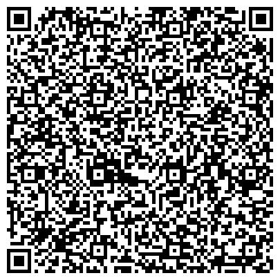QR-код с контактной информацией организации Клиника позвоночника, ТОО