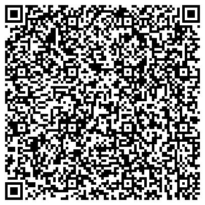 QR-код с контактной информацией организации Южно-Казахстанский филиал, КДЛ ОЛИПМ, ТОО