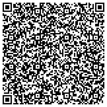 QR-код с контактной информацией организации Центр заболеваний позвоночника и суставов клиники Ансей, ТОО