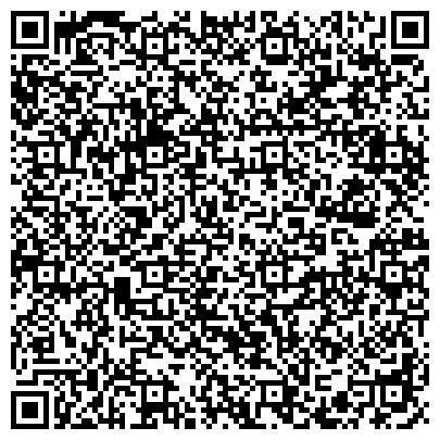 QR-код с контактной информацией организации Скорая юридическая помощь, ТОО