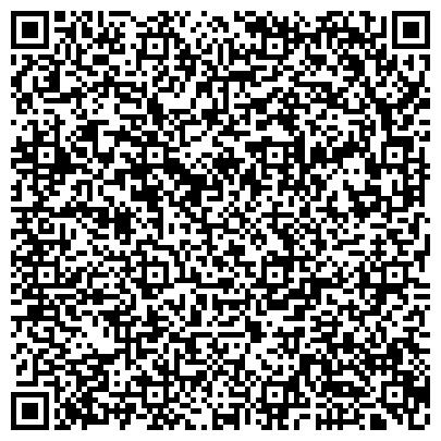 QR-код с контактной информацией организации Тринити Эколоджи (филиал Павлоград), ООО
