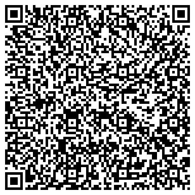 """QR-код с контактной информацией организации Общество с ограниченной ответственностью ТОО """"Торговый дом Реактив"""""""