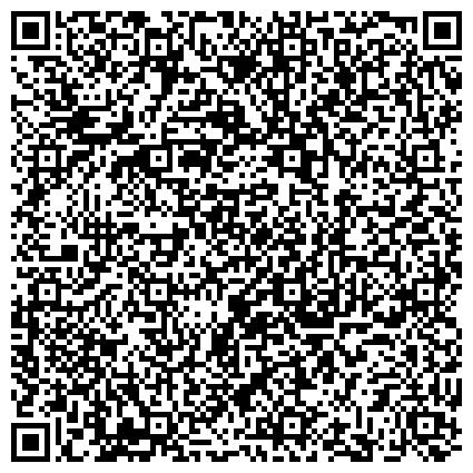 QR-код с контактной информацией организации Канадская деловая ассоциация в России и Евразии в Республике Казахстан, Филиал, Ассоциация